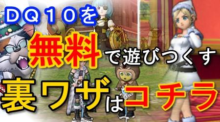DQ10無料.jpg